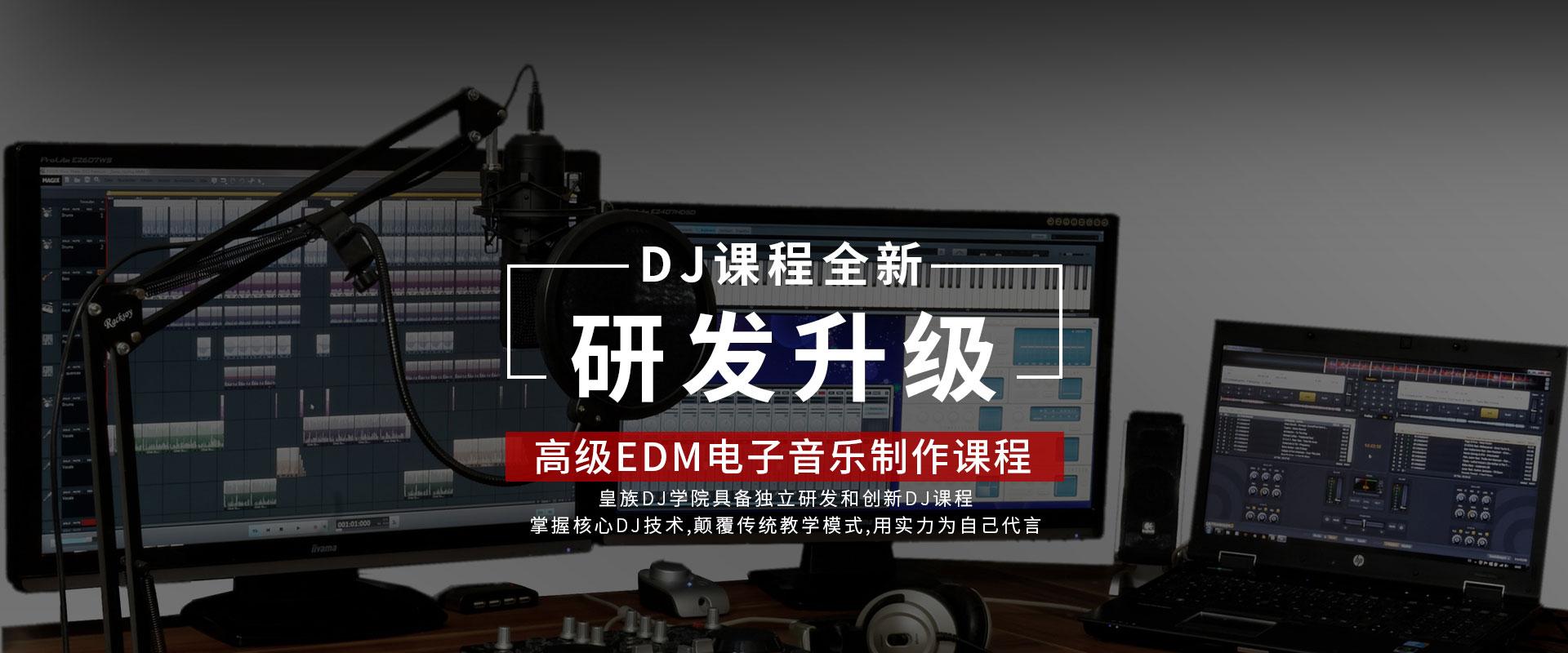 皇族DJ培训学校 DJ课程 MC课程 舞曲制作课程 搓盘课程
