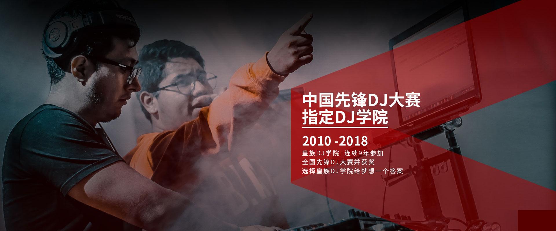 皇族DJDJ培训学院被授予中国先锋DJ大赛指定官方DJ培训学校