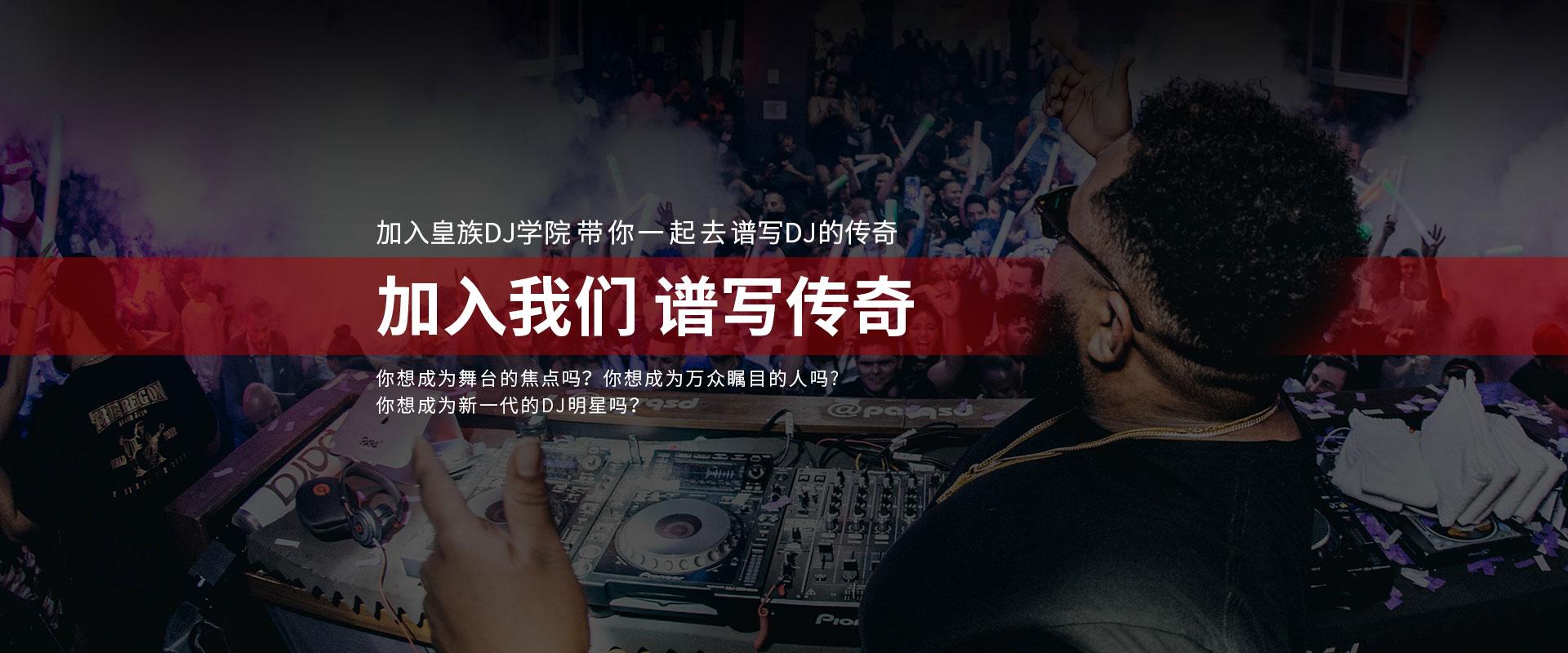 皇族DJ培训招生简章及公司介绍