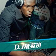 DJ精英班