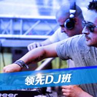领先DJ班