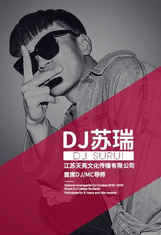 DJ苏瑞 RUI-S