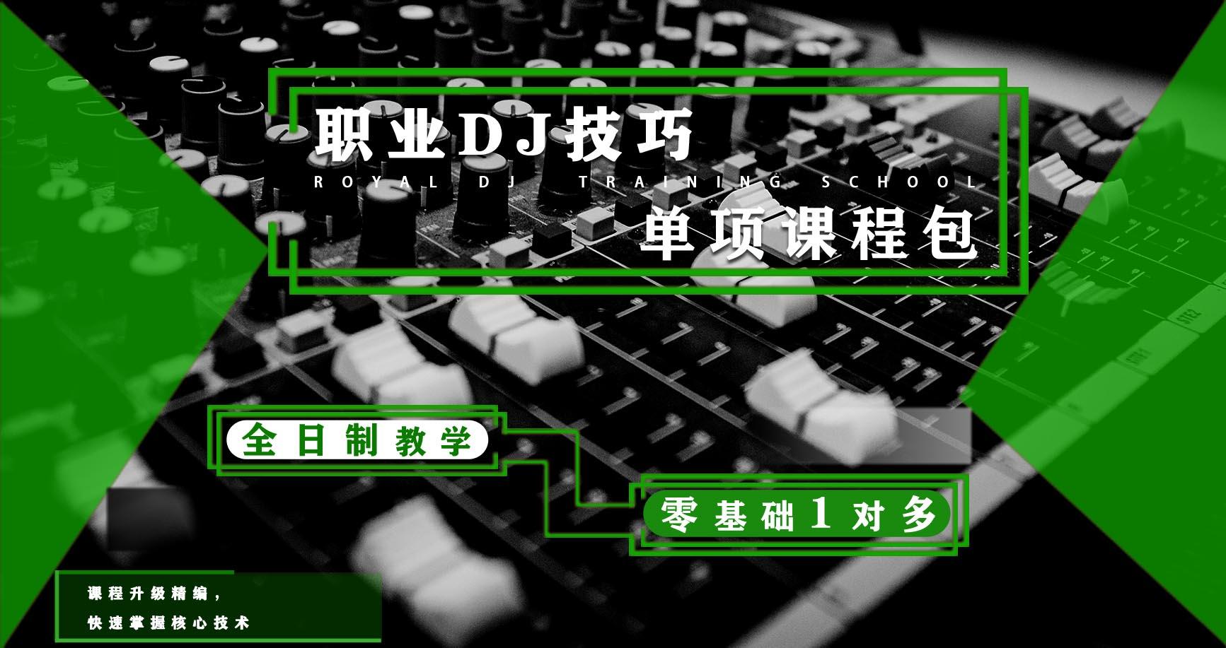 royal DJMC艺人精品创意课程包