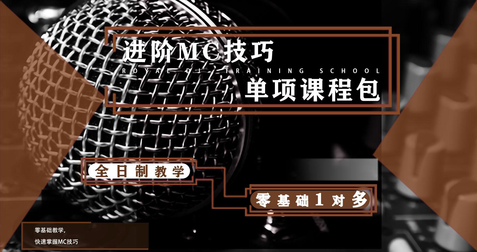 royal DJ 厂牌 DJ制作人进阶课程包