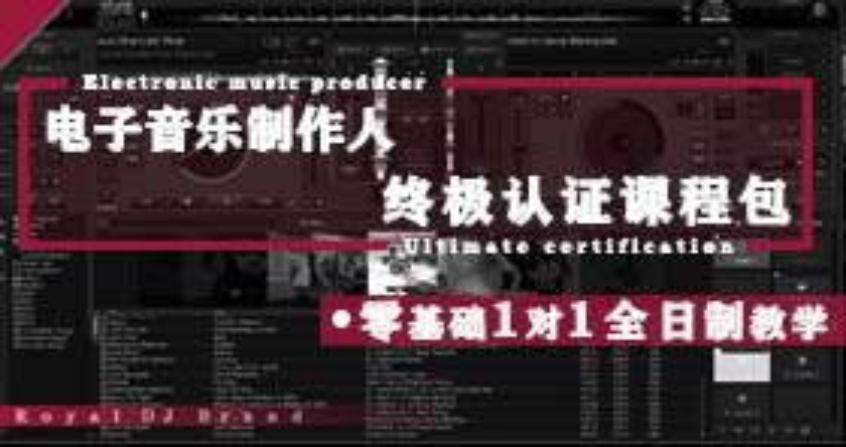 royal DJ 厂牌 电子音乐制作人终极认证课程包