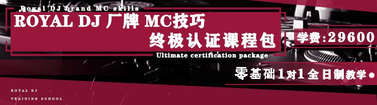 MC直通班