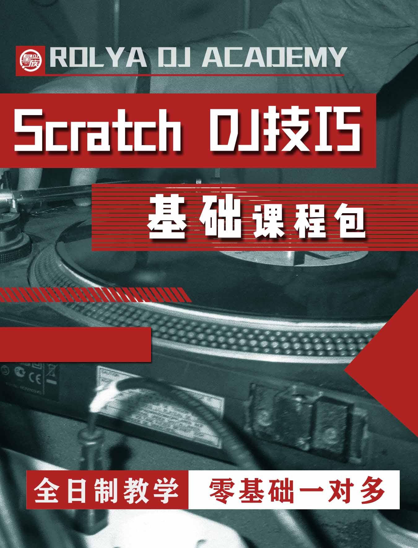 Scratch初级班
