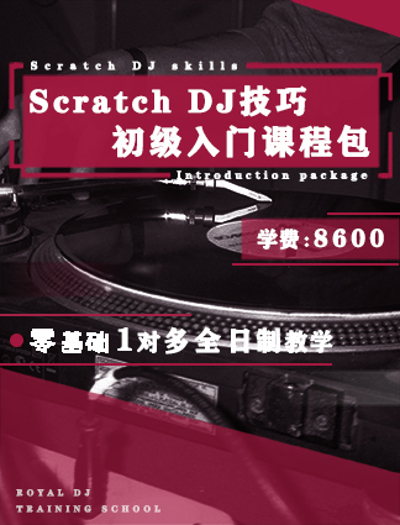 Scratch DJ技巧初级入门课程包