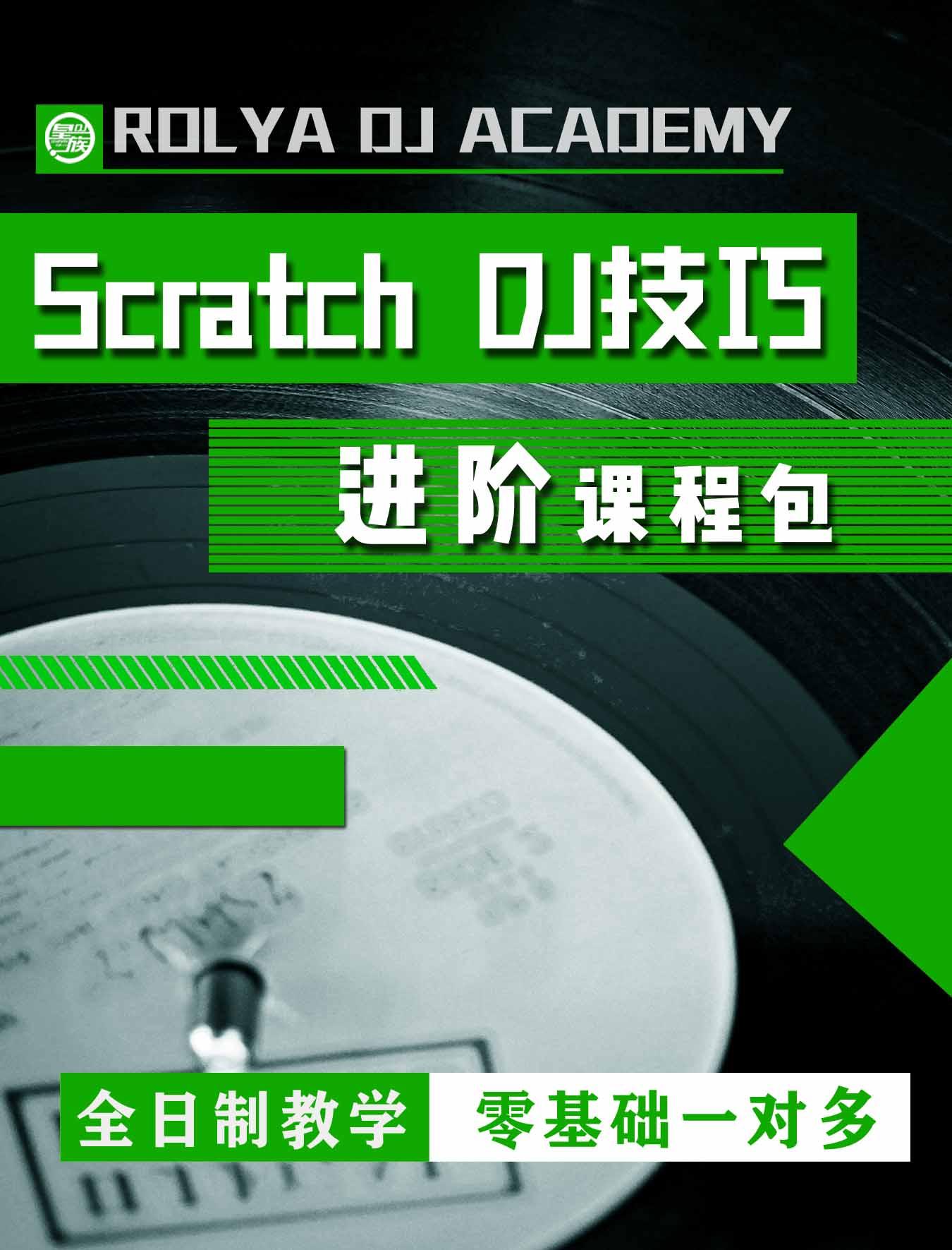 Scratch DJ技巧中级进阶课程包