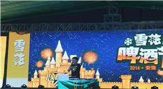 DJ男歌手雪花啤酒节现场说唱视频