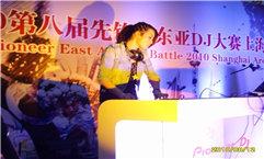 DJ学员吴芳2010年全国先锋dj大赛比赛照片