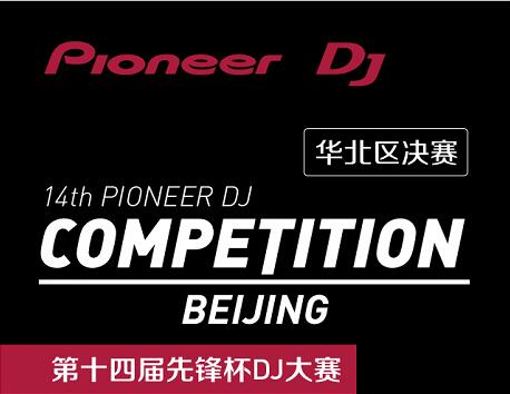 皇族DJ学院2016年成功入围先锋DJ大赛
