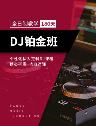 DJ铂金班