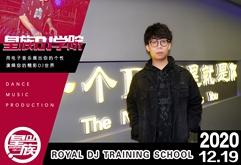 皇族DJ学校东莞DJ学员唐禹哲打碟练习照片