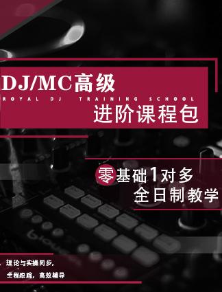 高级DJ/MC技巧进阶课程包