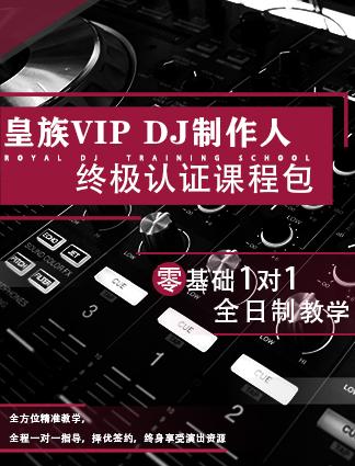 皇族VIP DJ制作人终极认证课程包