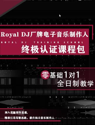 ROYAL DJ厂牌 电子音乐制作人终极认证课程包