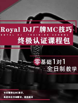 ROYAL DJ厂牌 MC技巧终极认证课程包