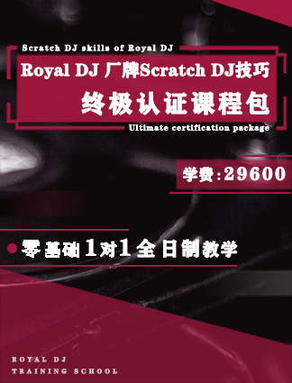 ROYAL DJ厂牌Scartch DJ技巧认证课程包