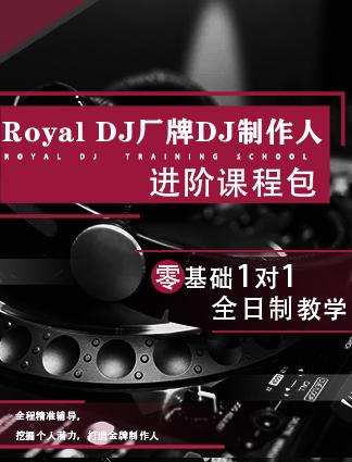 ROYAL DJ厂牌DJ制作人进阶课程包