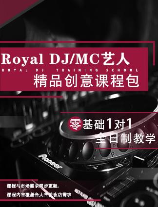 ROYAL DJ厂牌DJ/MC艺人精品创意课程包