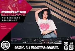 皇族DJ学校黑龙江大庆学员庞淇圆打碟练习照