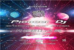 DJ导师2013年先锋DJ大赛比赛照片