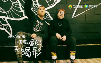 韩红首秀Rap《小屁孩儿》玩耍版
