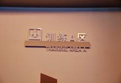 皇族DJ培训学校训练室A区照片