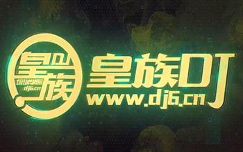 皇族DJ学院2020官方宣言语录