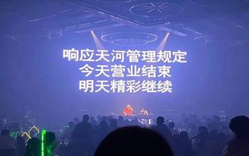 为广州SPACE酒吧点赞!