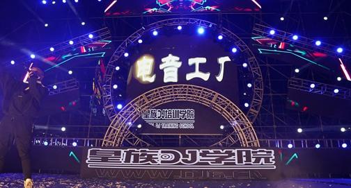 皇族DJ学院MANGO音乐节专场合集(原声)