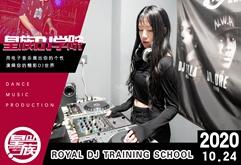 皇族DJ福建学员邓嘉怡打碟照片