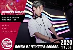 皇族DJ学院学员高明旭打碟混音照片