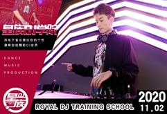 皇族DJ培训学员石成打碟混音考核照