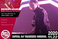 皇族DJ学院四川DJ学院严哲希毕业考试照片
