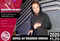 皇族DJ学校广西DJ学员王晖毕业考试照片