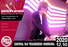 皇族DJ学院衡水DJ学员袁藤朝打碟练习照片