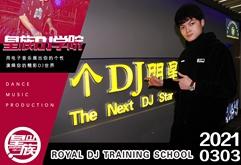 皇族DJ培训亳州DJ学员魏志圆打碟练习照