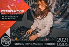 皇族DJ培训学校南通学员吴佳打碟练习照