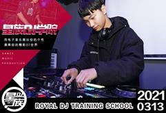 皇族DJ学校商丘学员张藤打碟练习照片