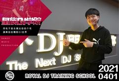 皇族DJ学校湖北学员尤志明打碟练习照片