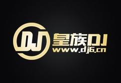皇族DJ学院发展历程回忆录