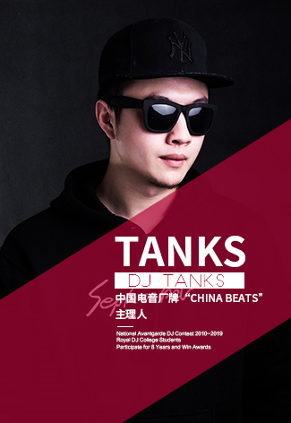 DJ TANKS坦克