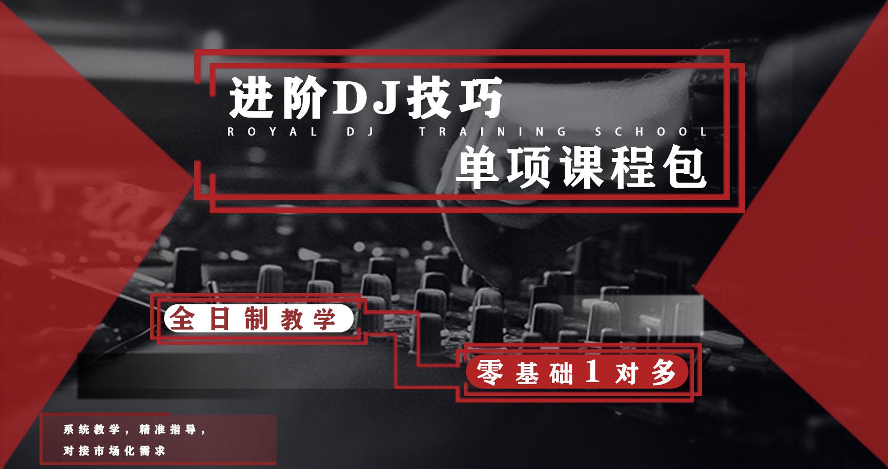 DJ/MC高级进阶课程包