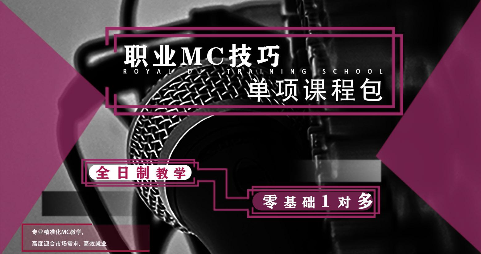 royal DJ 厂牌 MC技巧终极认证课程包