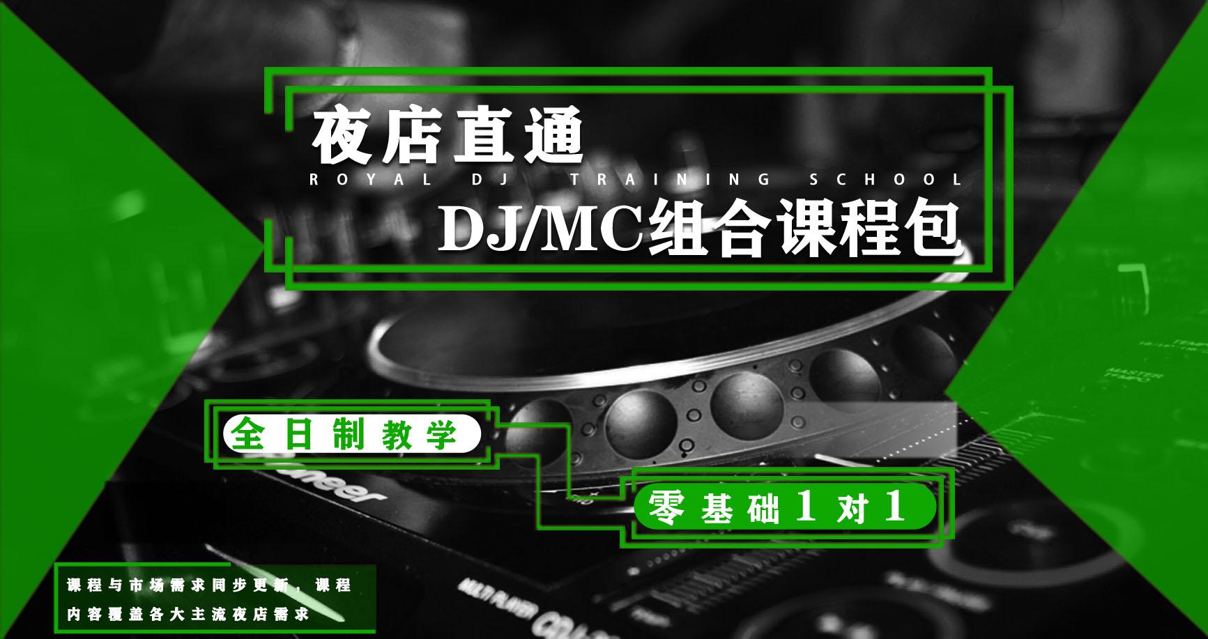 royal DJ 厂牌Scratch DJ技巧终极认证课程包